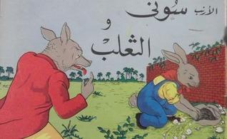 الأرنب سونى و الثعلب  by  محمد قدري لطفي
