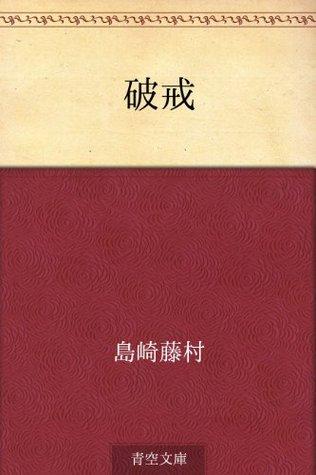 破戒 [Hakai]  by  Tōson Shimazaki