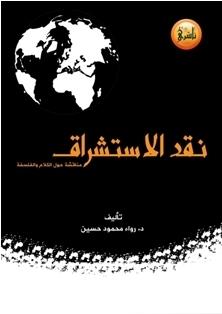 نقد الإستشراق: مناقشة حول الكلام والفلسفة رواء محمود حسين