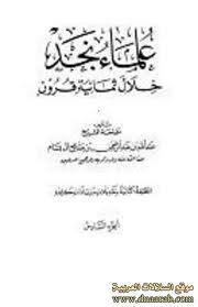 تحفة المشتاق في أخبار نجد والحجاز والعراق عبد الله بن محمد البسام