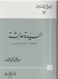 السيدة عائشة أم المؤمنين: وعالمة نساء الإسلام (أعلام المسلمين #12)  by  عبد الحميد محمود طهماز