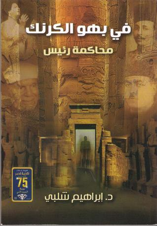 في بهو الكرنك- محاكمة رئيس إبراهيم شلبي