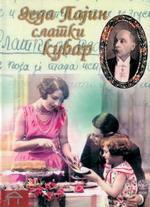 Deda Pajin slatki kuvar Milan Pajević