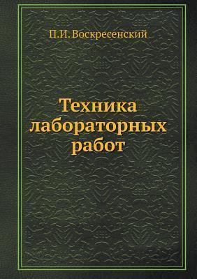 Tehnika Laboratornyh Rabot P.I. Voskresenskij