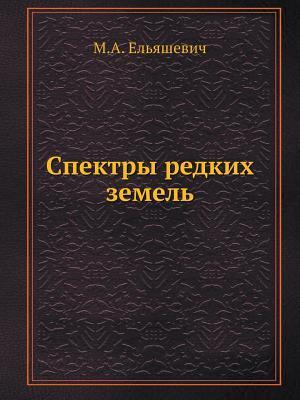 Spektry Redkih Zemel  by  M a Elyashevich