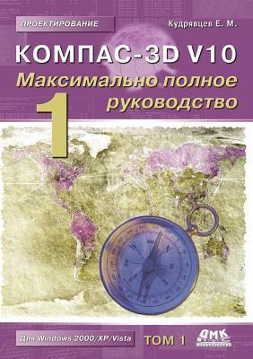 Kompas-3D. Proektirovanie I Raschet Mehanicheskih Sistem E M Kudryavtsev