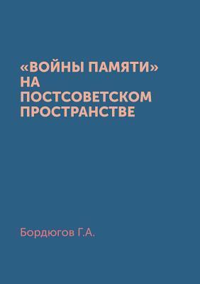 Stiven Koen I Sovetskij Soyuz/Rossiya  by  G.A. Bordyugov