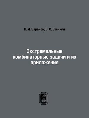 Extremal Combinatorial Problems and Their Applications  by  B S Stechkin
