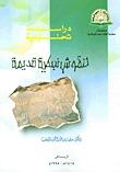 دراسة تحليلة لنقوش نبطية قديمة  by  سليمان بن عبد الرحمن الذييب