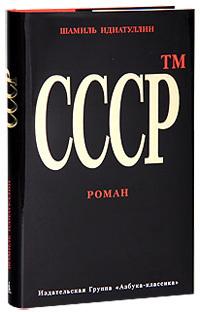 СССР™  by  Шамиль Идиатуллин (Наиль Измайлов)
