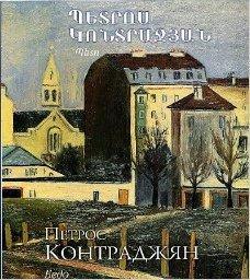 Petros Kontrajyan: Peto, 1905-1956  by  Shahen Khachaturian
