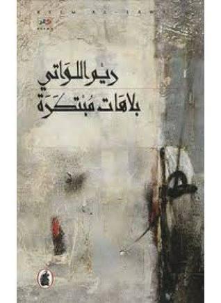بلاهات مبتكرة  by  ريم اللواتي