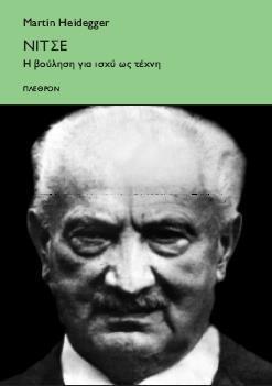 Νίτσε: Η βούληση για Ισχύ ως τέχνη Martin Heidegger