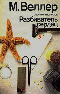 Razbivatelʹ Serdet︠s︡: Sbornik Rasskazov Mikhail Veller