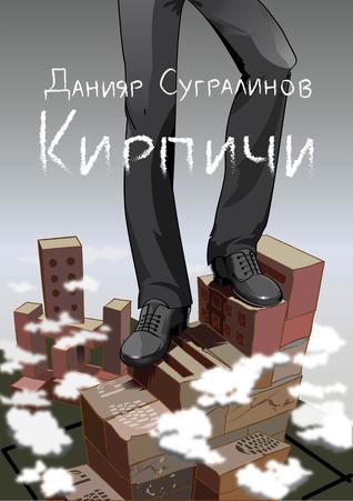 Bricks  by  Daniyar Sugralinov