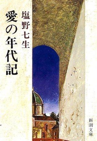 愛の年代記 [Ai No Nendaiki] Nanami Shiono