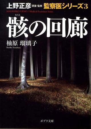 骸の回廊[Mukuro no kairou ](Medical Examiner Series , #3) Ruriko Yuzuhara