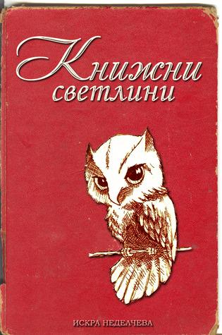 Книжни светлини  by  Искра Неделчева