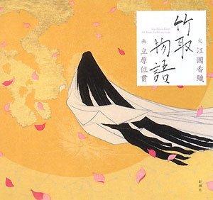 竹取物語 [Taketori Monogatari]  by  Kaori Ekuni