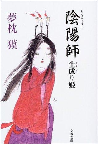 陰陽師 生成り姫  by  Baku Yumemakura