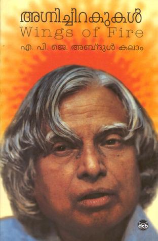 അഗ്നിച്ചിറകുകൾ  by  A.P.J. Abdul Kalam