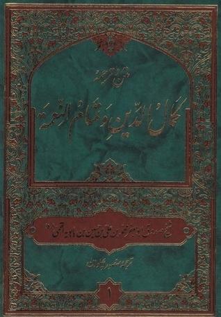 کمال الدین و تمام النعمه / جلد اول شیخ صدوق