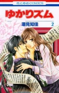 ゆかりズム 2 (Yukarism, #2)  by  Chika Shiomi