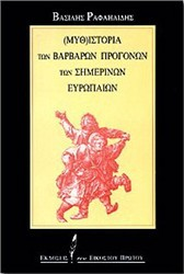 (Μυθ)ιστορία των Βάρβαρων Προγόνων των Σημερινών Ευρωπαίων Βασίλης Ραφαηλίδης