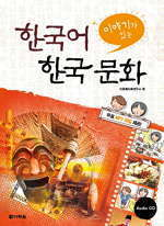 Learn Korean Language and Culture Through Stories  by  Cho Jung-sun