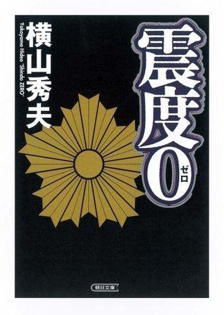 震度0 [Shindo 0]  by  Hideo Yokoyama