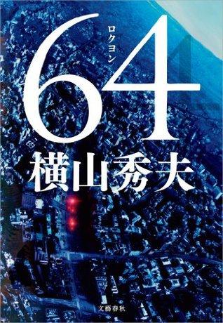 64 ロクヨン [Rokuyon] Hideo Yokoyama