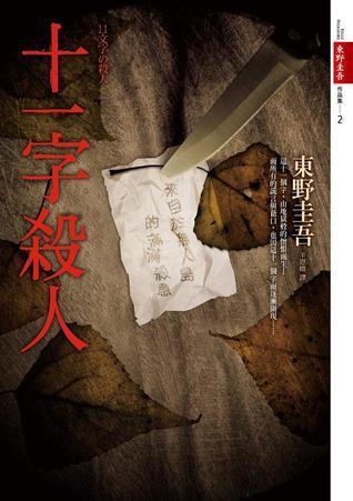 十一字殺人  by  Keigo Higashino