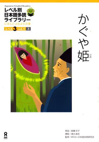 かぐや姫 (Japanese Graded Readers, Level 3 Vol. 1, #3)  by  高橋宗子