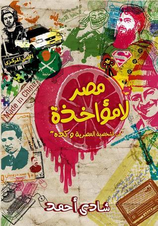 مصر لامؤاخذة  by  شادي أحمد