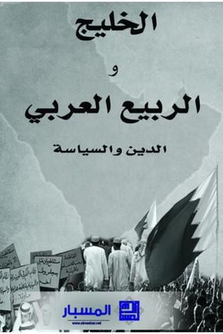 الخليج والربيع العربي - الدين والسياسة المسبار