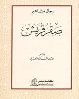 صقر قريش عبد السلام العشري