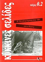 Η μεγάλη κρίση στα 30 και ο Κέυνς (Κόκκινες σελίδες, #0.2)  by  Συλλογικό