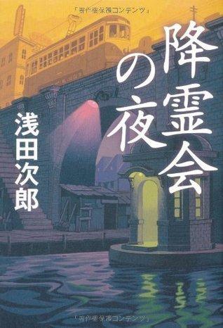 降霊会の夜  by  Jirō Asada