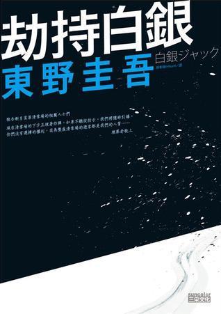劫持白銀  by  Keigo Higashino