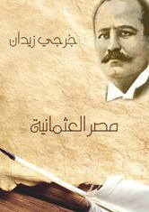 مصر العثمانية  by  جرجي زيدان