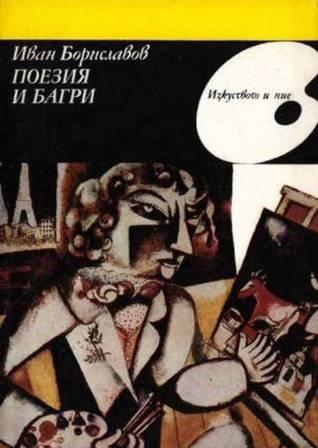 Поезия и багри Иван Бориславов