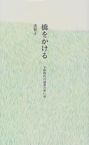 橋をかける―子供時代の読書の思い出 [Hashi wo kakeru: kodomo jidai no dokusho no omoide]  by  Empress Michiko of Japan