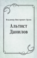 Altist Danilov  by  Vladimir Orlov
