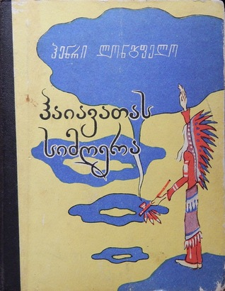 ჰაიავათას სიმღერა Henry Wadsworth Longfellow