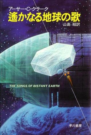 遥かなる地球の歌 [Harukanaru Chikyū No Uta]  by  Arthur C. Clarke