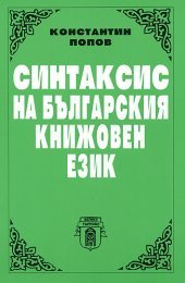 Синтаксис на българския книжовен език Константин Попов