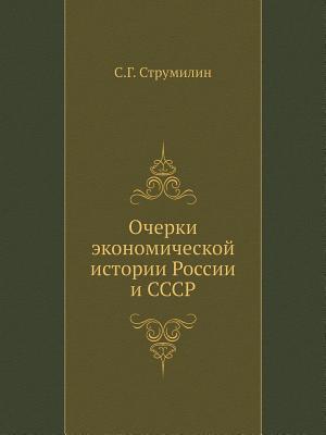 Ocherki Ekonomicheskoj Istorii Rossii I Sssr  by  S G Strumilin