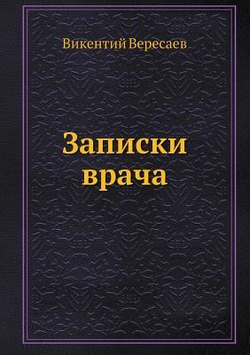 Vospominaniya Kniga Pervaya  by  Vikentij Veresaev