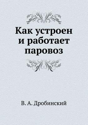 Kak Ustroen I Rabotaet Parovoz 2-E Izdanie  by  V a Drobinskij
