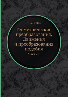 Geometricheskie Preobrazovaniya. Dvizheniya I Preobrazovaniya Podobiya Chast 1 Isaak Moiseevich Yaglom